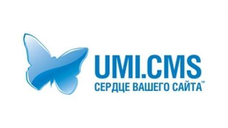 Лицензии UMI.CMS для сайта и магазина – создание сайта – цена в А25 поможет с разработкой и доработками сайта на UMI.CMS