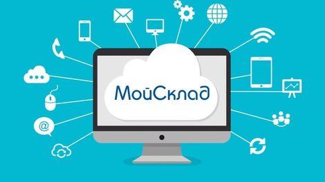 МойСклад - интеграция с сайтом | Стоимость услуги интернет-агентства А25