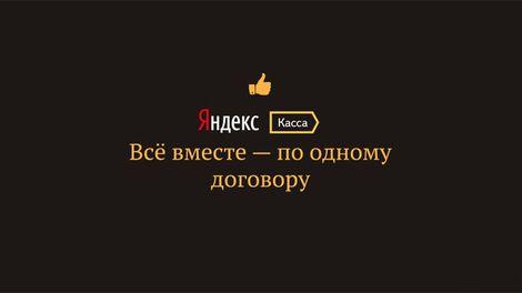 Подключить Яндекс.Кассу для сайта или магазина самостоятельно