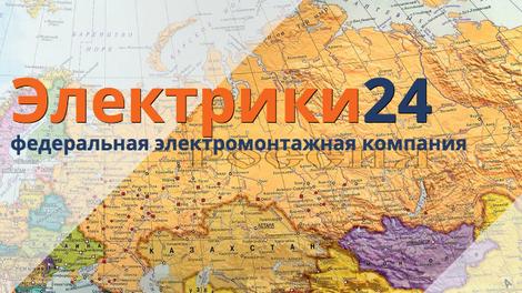 Разработка сайта для федеральной электромонтажной компании ЭЛЕКТРИКИ24 (редизайн сайта на UMI.CMS)